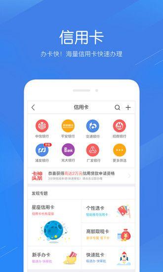 随薪贷app官方下载安装图3: