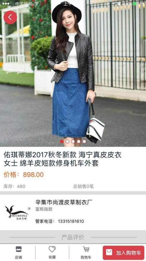 富熊云创商城官网app下载安装图2: