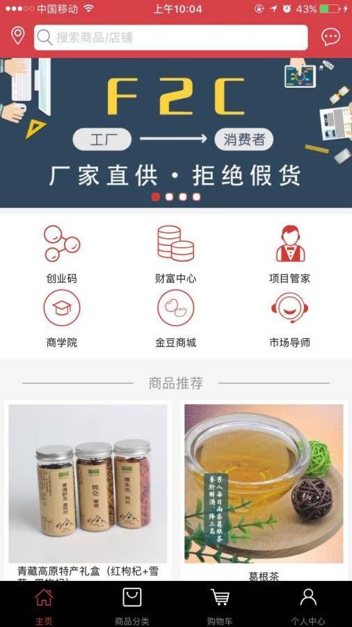 富熊云创商城官网app下载安装图1: