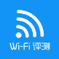 WiFi评测大师