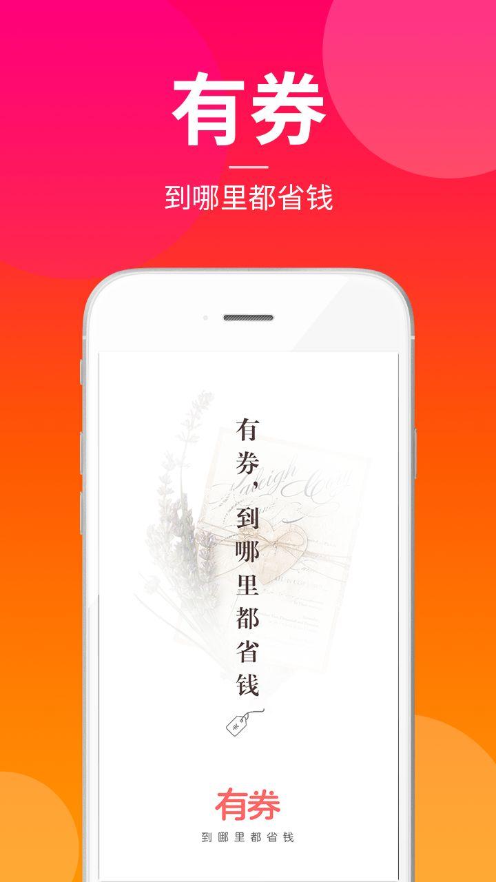 有券购物app官网下载图1: