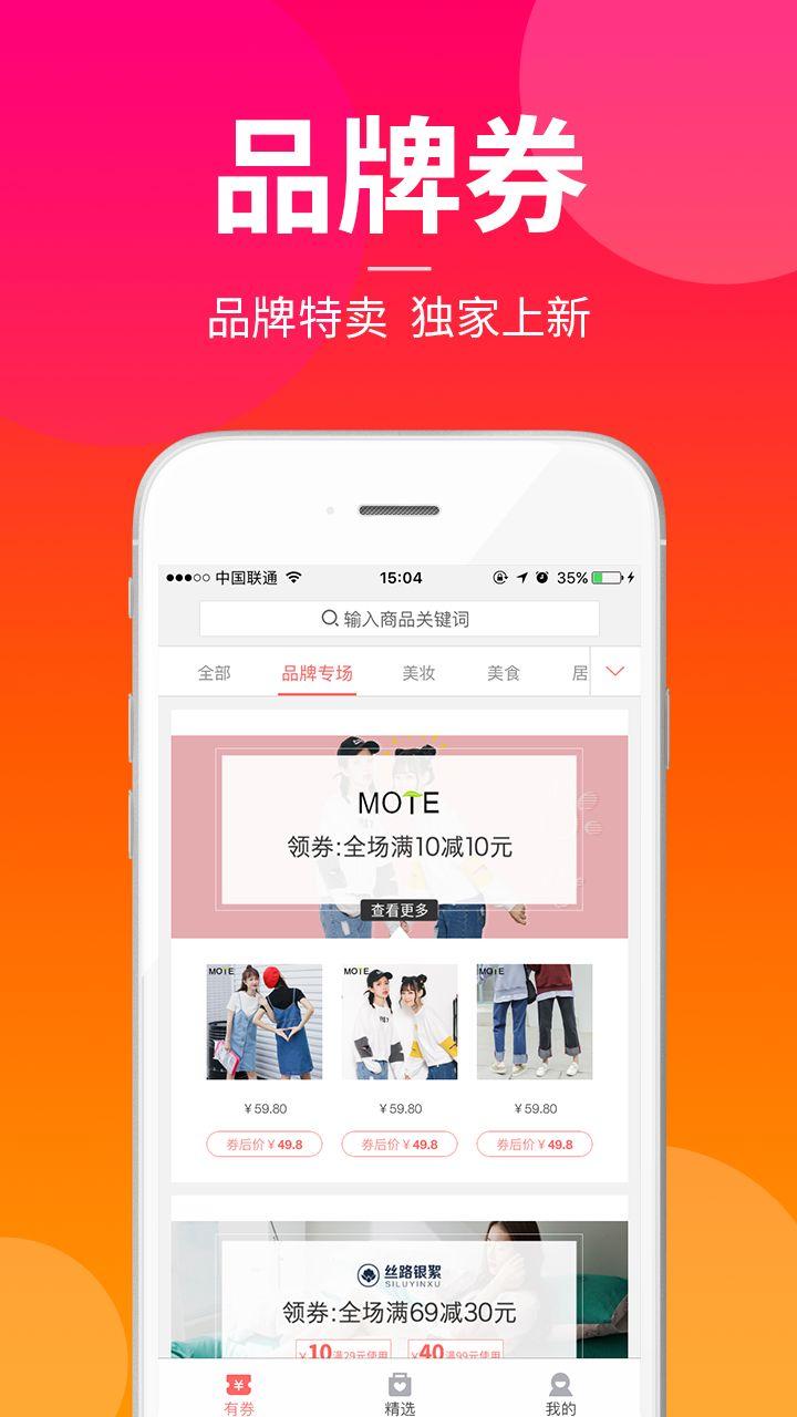 有券购物app官网下载图3: