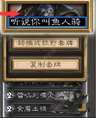炉石传说卡组代码复制导入功能简单教程一览[多图]图片1
