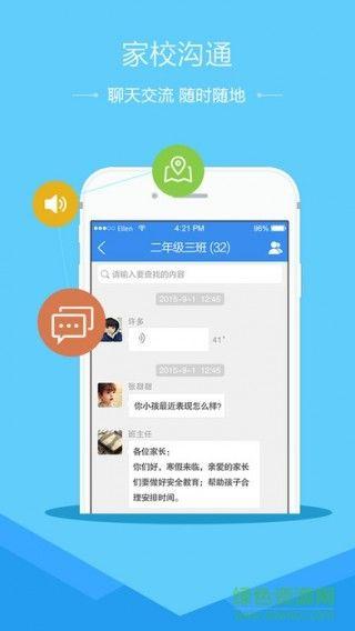 山西省晋城市安全教育平台登录官方版app下载图1: