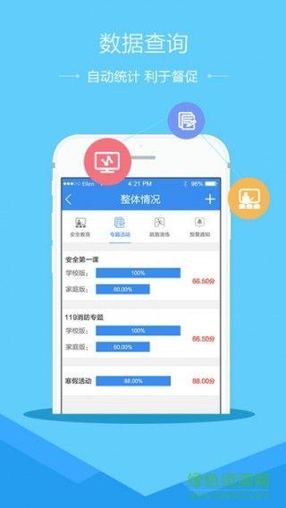 山西省晋城市安全教育平台登录官方版app下载图3: