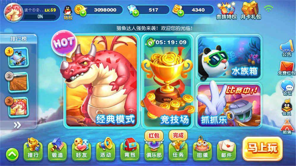 腾讯猎鱼达人3d官网手机版图1: