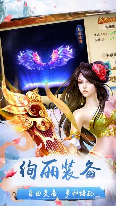 望仙游戏官方网站正版下载图5: