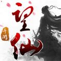 望仙官网版