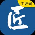 点匠工匠端官网app手机版下载 v2.5.0