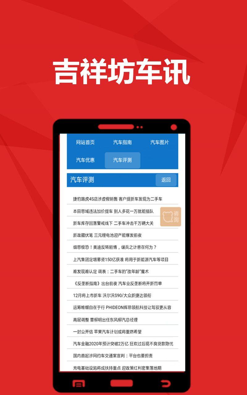 吉祥坊车讯官网app手机版下载 v1.9.
