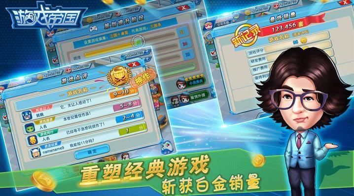 游戏帝国下载手游官网安卓版图3: