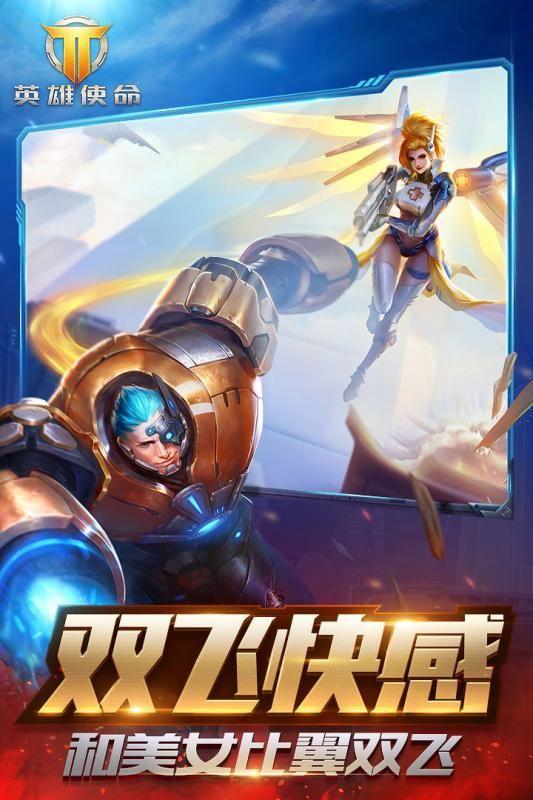 英雄使命手游官网正版下载图3: