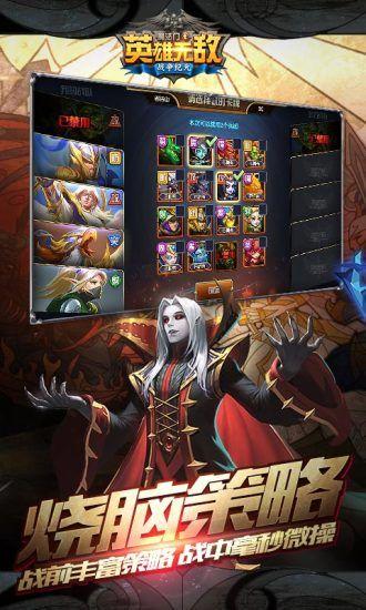 魔法门之英雄无敌战争纪元手机游戏官方网站图1: