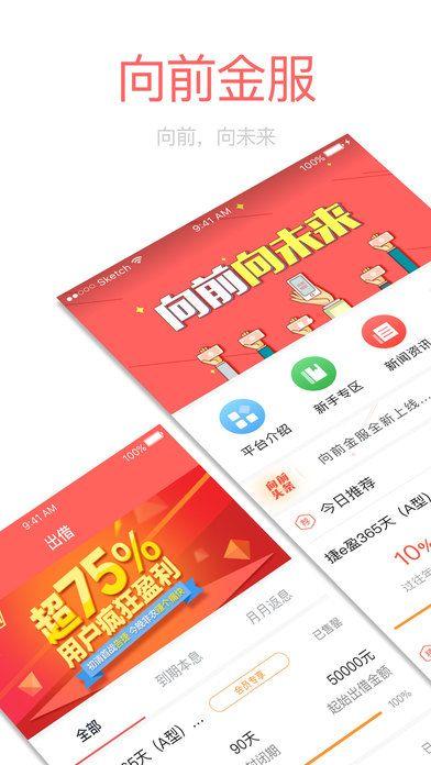 向前金服官网app下载手机版软件图1: