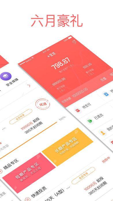 向前金服官网app下载手机版软件图2:
