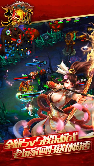 梦三国OL官方网站正式版游戏图1: