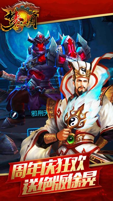 梦三国OL官方网站正式版游戏图5: