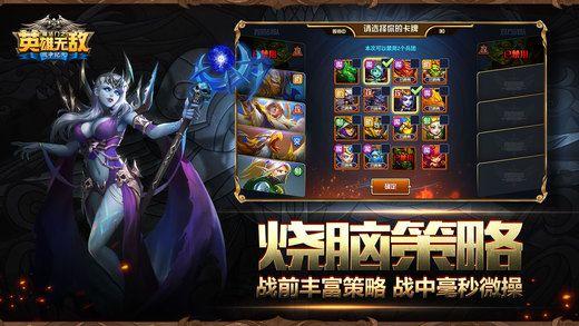 腾讯魔法门之英雄无敌战争纪元手游IOS苹果版图3: