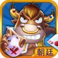 朝廷棋牌娱乐平台v1.0.1