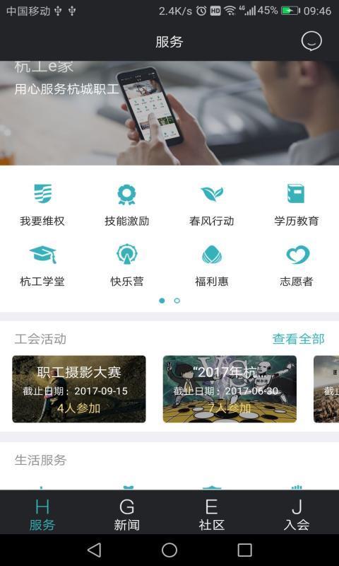 杭工e家app官方下载手机版图1: