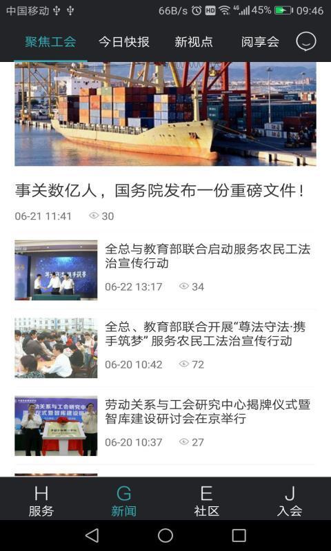 杭工e家app官方下载手机版图3: