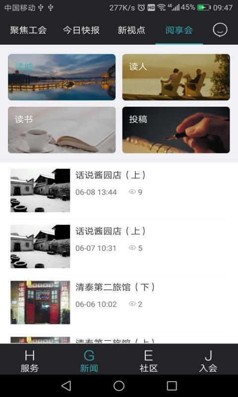 杭工e家app官方下载手机版图5: