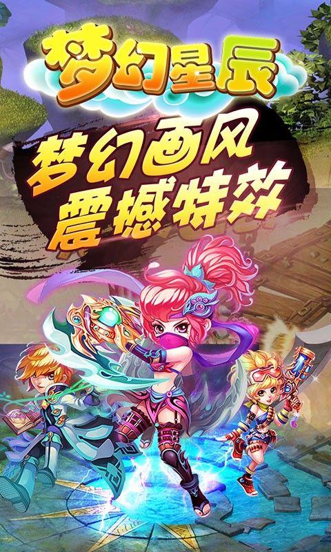 梦幻星辰手游IOS版图3: