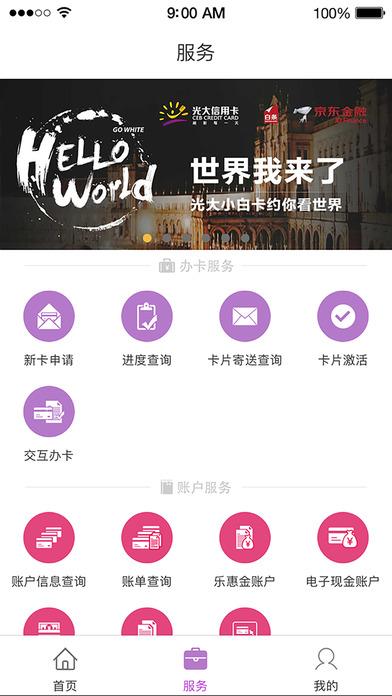 光大银行信用卡阳光惠生活客户端app下载安装图1: