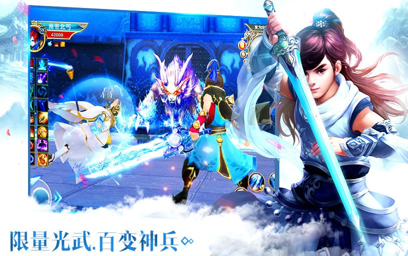笑傲乾坤贪玩手游下载官方iOS版图3: