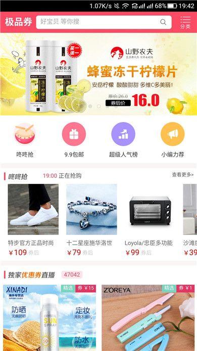 极品券购物平台官方版app下载安装图1: