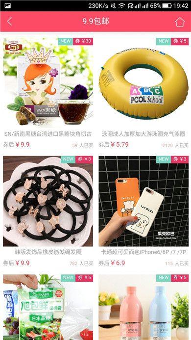 极品券购物平台官方版app下载安装图3: