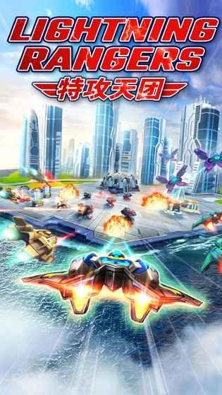 特攻天团安卓版手机游戏(Lightning Rangers)图7: