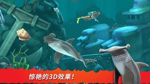 饥饿鲨进化3游戏官网安卓版图2: