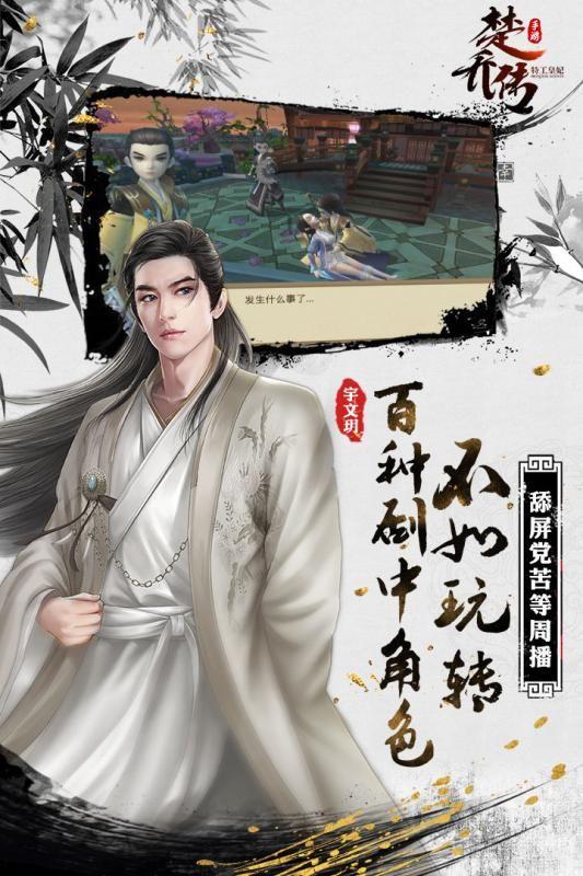 楚乔传OL手游官方唯一网站下载图3: