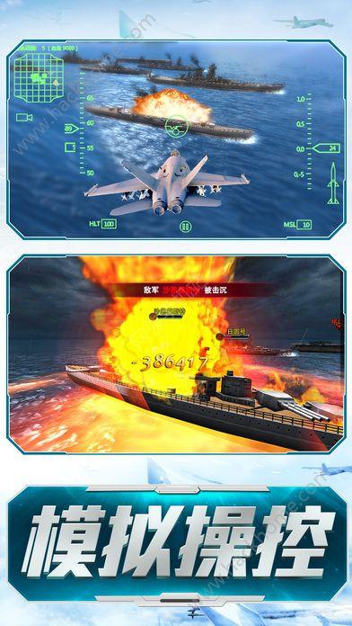 空海联盟飞机手游官网公测版图1: