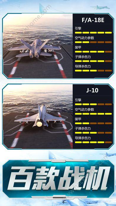 空海联盟飞机手游官网公测版图3: