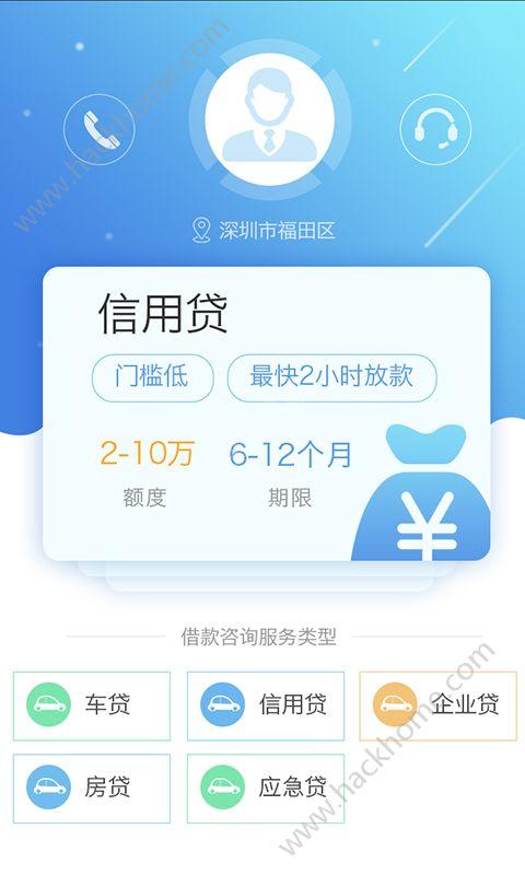 小小信贷经理官网app下载手机版图4: