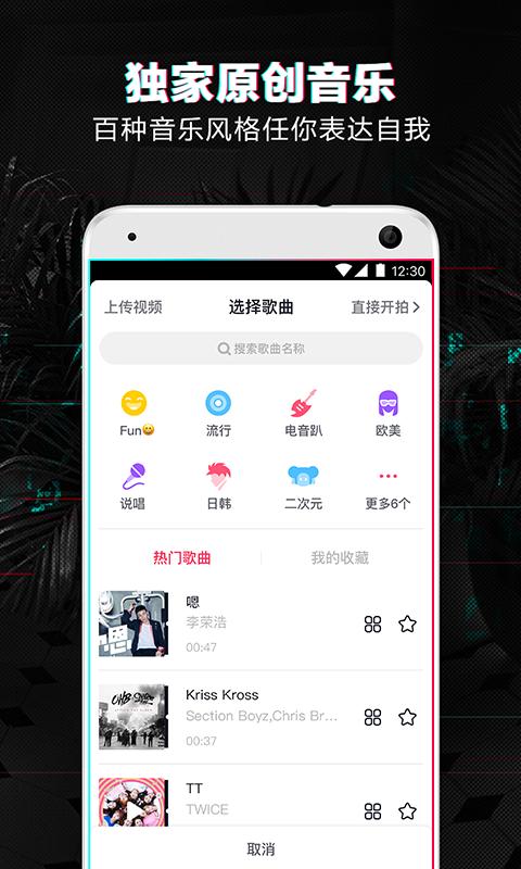 抖音短视频安卓版app软件下载图3: