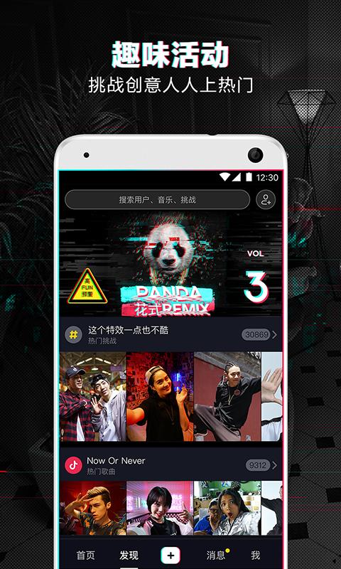 抖音短视频安卓版app软件下载图片1