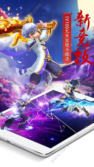 梦幻天剑官方网站正版游戏下载图1: