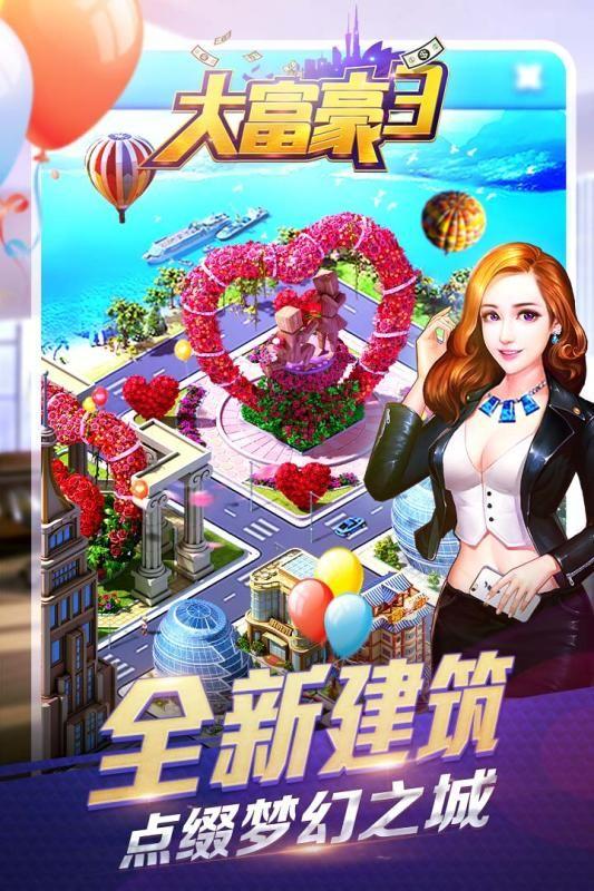 大富豪3游戏官方唯一网站图3: