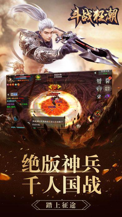 斗战狂神官网正版游戏图1: