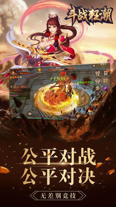 斗战狂神官网正版游戏图5: