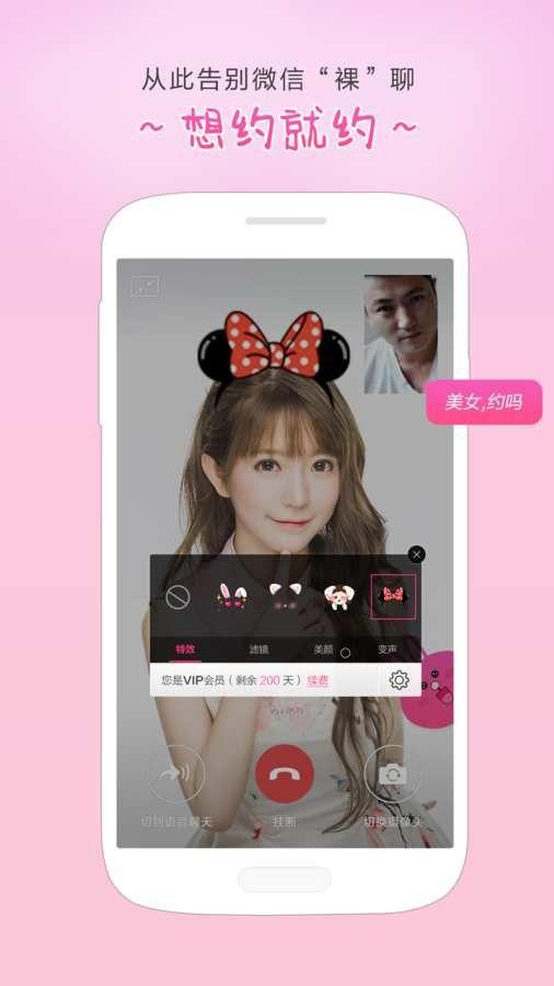 微信美颜版手机软件app下载图4: