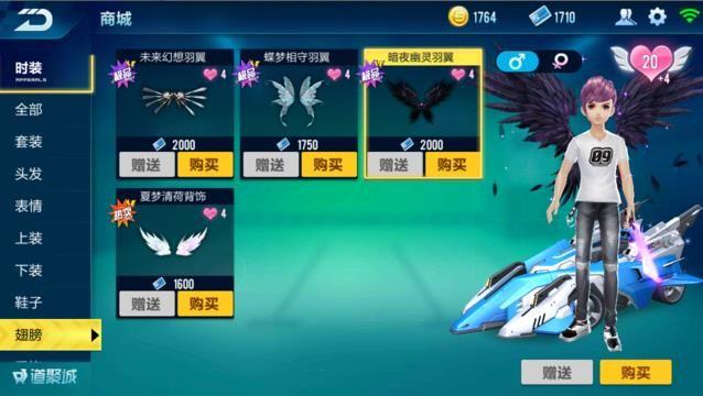 [qq飞车]QQ飞车手游翅膀怎么得 QQ飞车手游翅膀获取方法汇总介绍