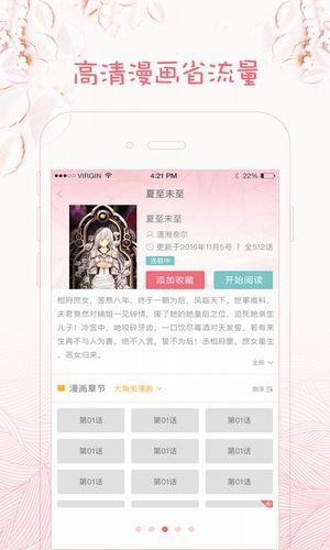 咪哩咪哩客户端app免费阅读软件图3: