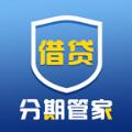 借贷分期管家官网app下载手机软件 v2.5.9