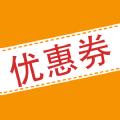 省钱优惠购物app下载手机版 v1.0
