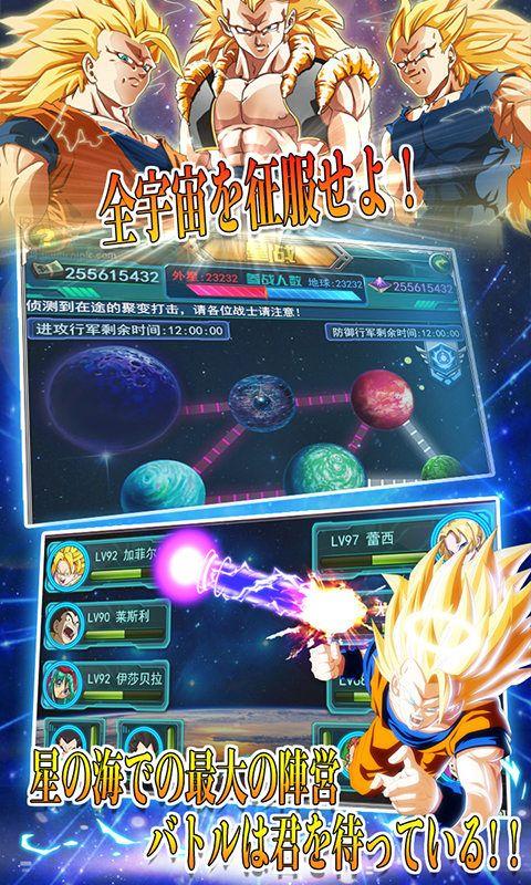 龙珠超手机版游戏下载图4: