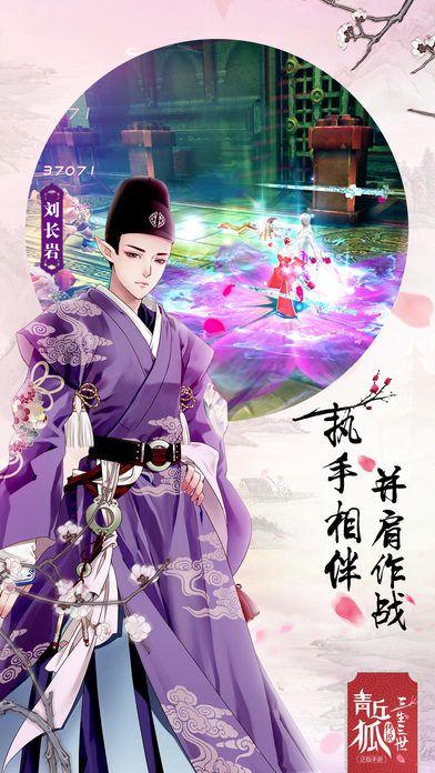 青丘狐传说手游官网安卓版图3: